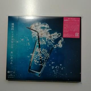 あいみょんシックスセンス(ポップス/ロック(邦楽))