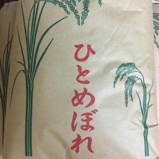 【しんひま様 専用2/25発送】平成30年産ひとめぼれ精米25kg(米/穀物)