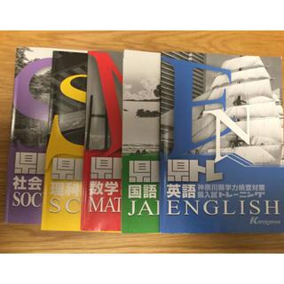 神奈川県学力検査対策神奈川県入試トレーニング 臨海セミナー 5冊セット