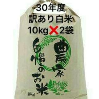 2月21日発送新米地元産100%こしひかり主体(複数米訳あり10キロ×2袋送込(米/穀物)