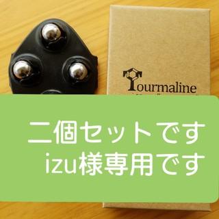 ハホニコ(HAHONICO)のizu様専用 二個セット ハホニコ トルマリンローラー(フェイスローラー/小物)