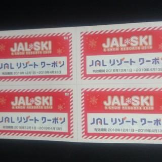 albikou様専用!!(スキー場)