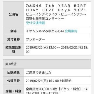 ノギザカフォーティーシックス(乃木坂46)の乃木坂 西野七瀬 卒コン ライブビューイング(女性アイドル)