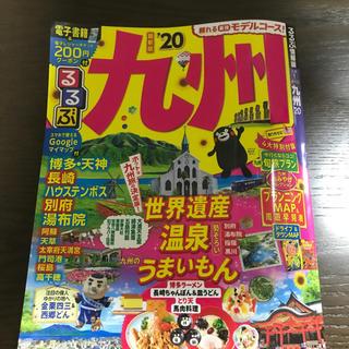 るるぶ九州'20 最新版(地図/旅行ガイド)