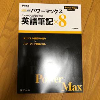 パワーマックス 英語表現 オリジナル模試 8回分