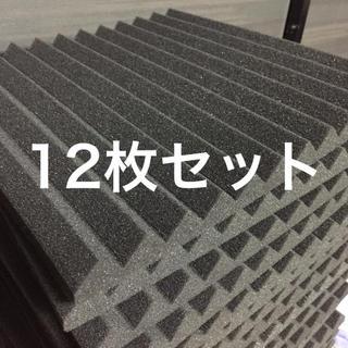 吸音材 防音材 12枚セット《30×30cm》