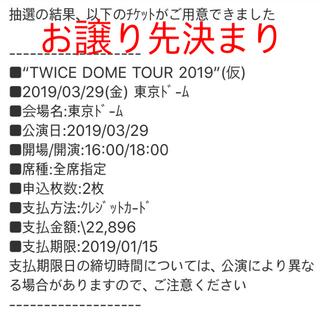 TWICE チケット