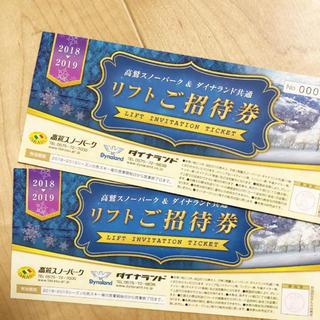 高鷲スノーパーク リフト券(スキー場)