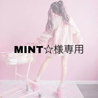 MINT☆様専用