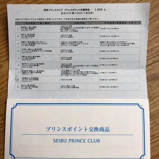 1枚送料込み☆ プリンス 全日リフト券(スキー場)