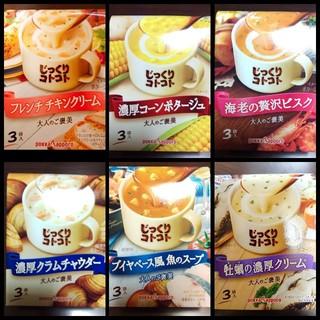 じっくりコトコトスープ*6箱(インスタント食品)
