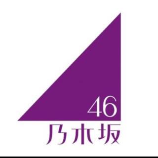 乃木坂46 バスラ day1 2/21 アリーナ(女性アイドル)