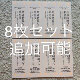 三重交通 共通路線バス乗車券 8枚セット (その他)