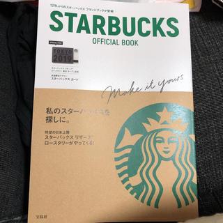 スターバックスコーヒー(Starbucks Coffee)のスタバ ムック本 雑誌のみ(住まい/暮らし/子育て)