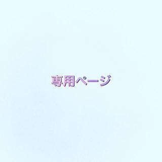 ネピア様専用ページ