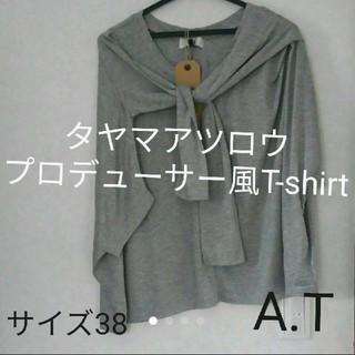 アツロウタヤマ(ATSURO TAYAMA)のタヤマアツロウ A.T プロデューサー風Tシャツ グレー 灰色 サイズ38(Tシャツ(長袖/七分))