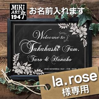 la.rose様専用✦194 玄関用ウェルカムボード✦A4額付+文変更(ウェルカムボード)