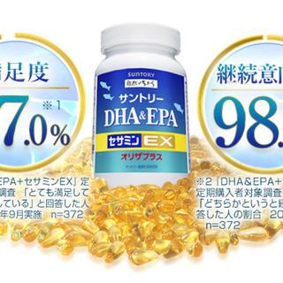 サントリー(サントリー)のサントリーDHA&EPA セサミンEX 120錠(ビタミン)