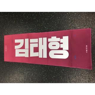 BTS テヒョン スローガン