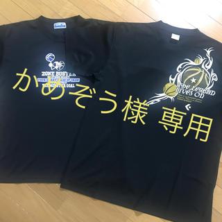 かめぞう様 専用 バスケット Tシャツ 2枚(バスケットボール)