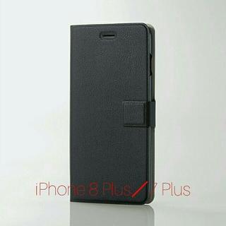 エレコム(ELECOM)のiPhone 8 Plus/7 Plus用ソフトレザーカバーマグネット付スナップ(iPhoneケース)