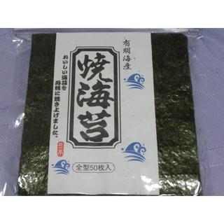 訳アリの訳アリ 有明海産 焼海苔 全型50枚(50枚×1パック) 送料無料(魚介)