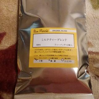 ルピシア(LUPICIA)の☆ルピシア☆【ボンマルシェ】ミルクティーブレンドティーパック10個入り(茶)