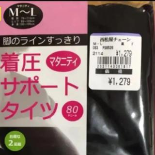 ニシマツヤ(西松屋)のマタニティ着圧サポートタイツ(タイツ/ストッキング)