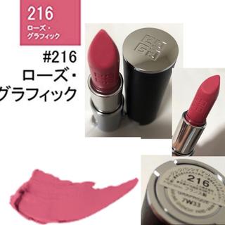 ジバンシィ(GIVENCHY)のジバンシイリップ  ピンク色(口紅)