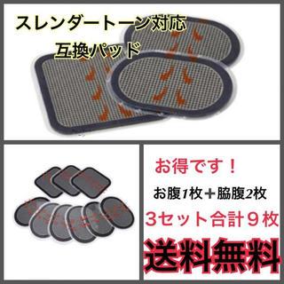 大人気新品スレンダートーン互換 ジェルシート3セット(正面3枚 脇腹6枚)(トレーニング用品)