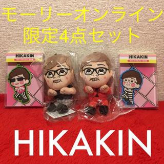 HIKAKIN モーリーオンライン限定 の コラボ商品 ラバー&ボイスマスコット