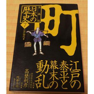 江戸の泰平と幕末の動乱 漫画版日本の歴史7