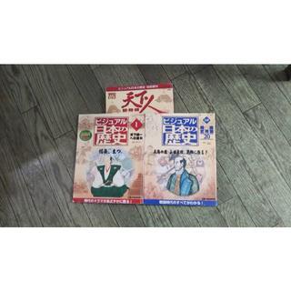 ビジュアル日本の歴史No1~140全巻+天下人