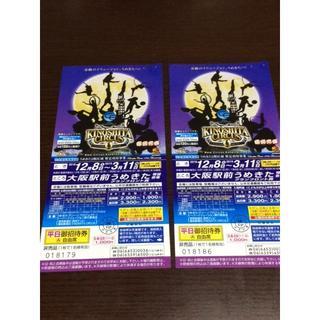 木下大サーカス 大阪公演 ☆平日御招待券(土曜日使用可)2枚セットです。(サーカス)