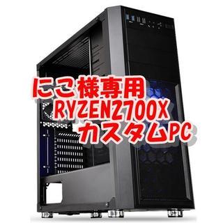 にこ様専用RYZEN2700X 8コア16CPU PC 4K動画編集、お仕事(デスクトップ型PC)
