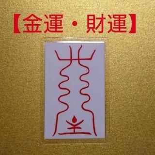 【天帝尊星八十六霊符①】(てんていそんしょうはちじゅうろくれいふ)金運 霊符