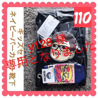 しまむら - ◆早い者勝ち◆ 【新品・未使用】ヒカキン しまむらコラボ パーカー 靴下 セット