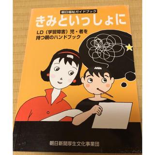 きみといっしょに LD(学習障害)児・者を持つ親のハンドブック