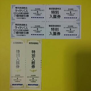 東武動物公園入場招待券2枚オマケ付き■東武博物館入館招待券2枚(動物園)