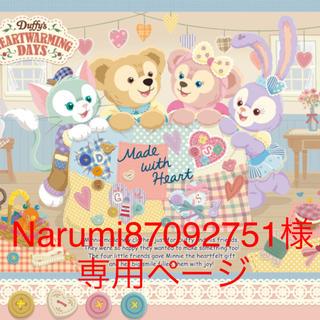 Narumi87092751様 専用ページ