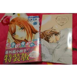 ハクセンシャ(白泉社)のなまいきざかり 15巻(少女漫画)