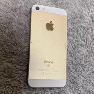 アイフォーン(iPhone)のiPhoneSE(スマートフォン本体)