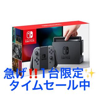 ニンテンドースイッチ(Nintendo Switch)の欲しいゲーム堂々1位♫ NintendoSwitch本体(L) / (R)グレー(携帯用ゲーム機本体)