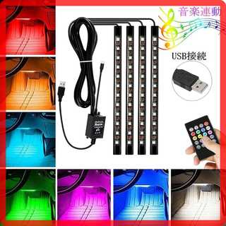 LEDテープライト 12灯 8色 音に反応 リモコン付 USB接続 A37(車内アクセサリ)