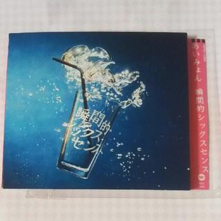 あいみょんCD 「瞬間的シックスセンス」(ポップス/ロック(邦楽))