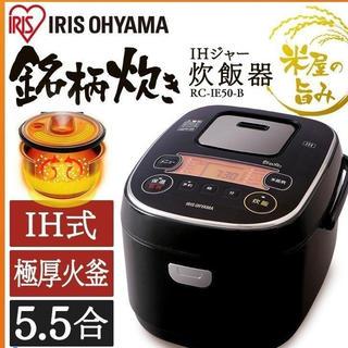 アイリスオーヤマ(アイリスオーヤマ)のアイリスオーヤマ / IH炊飯器5.5合炊きRC-IE50-B銘柄炊き(炊飯器)