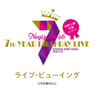 ノギザカフォーティーシックス(乃木坂46)の西野七瀬 卒コン ライブビューイング(女性アイドル)
