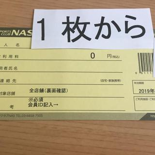 NASスポーツクラブ 1枚〜 無料施設利用券(フィットネスクラブ)