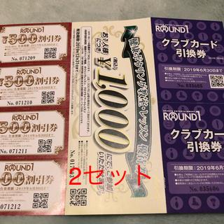 ラウンドワン 株主優待券 8000円分(ボウリング場)