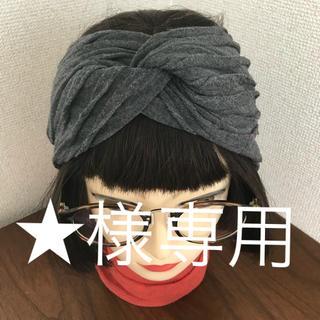 【★様専用】リピーター様割引(ヘアバンド)